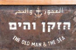 שלט ברזל הזקן והים