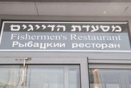 מסעדת דייגים - תמונה של שלט