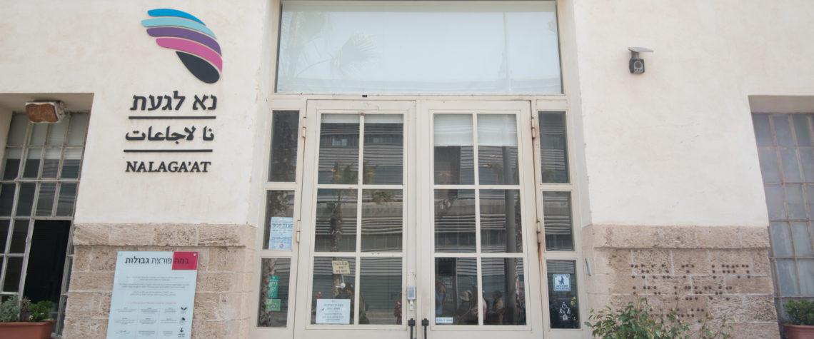 צילום של שער הכניסה במרכז נא לגעת