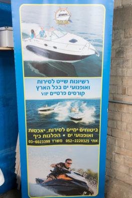 באנר פרסומי - ביטוחים ימיים לסירות יאכטות ואופנועי ים