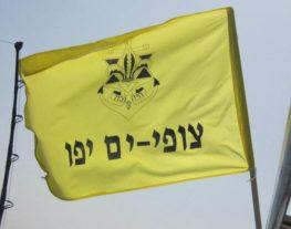 דגל צהוב של צופי-ים יפו