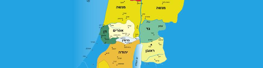 """גבולות שבט דן על פי התנ""""ך"""