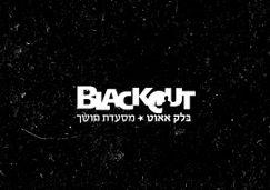 blackout מסעדת חושך