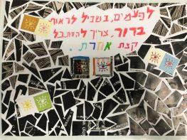 יהודה המכבי - לב קרת ואיתמר סגל קינר