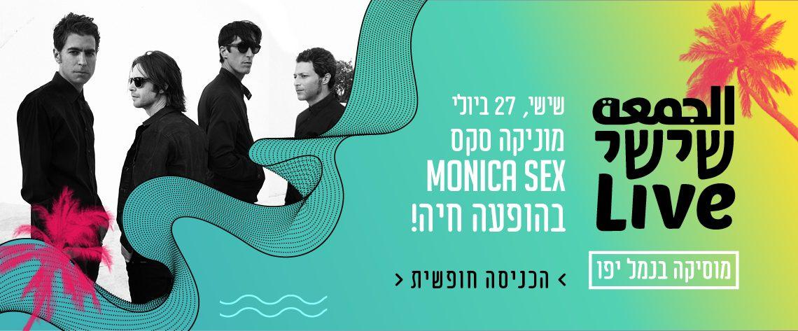 מוניקה סקס