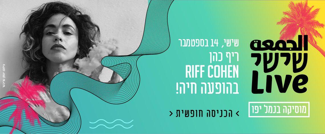 שישי לייב עם ריף כהן