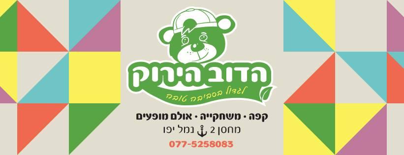 פוסטר הדוב הירוק