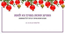 הפנינג סוכות במרכז נא לגעת לכל נמשפחה 26 עד 27 בספטמבר