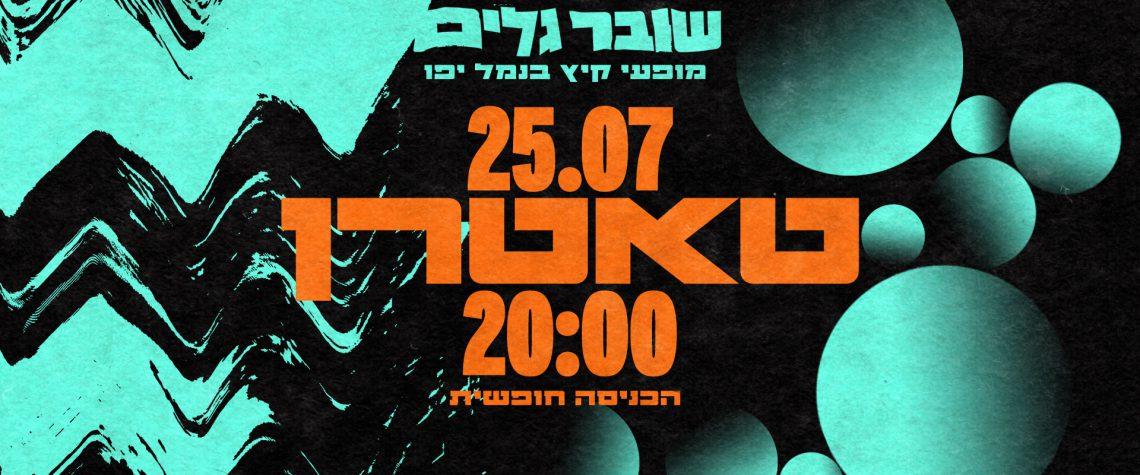 פוסטר פרסום הופעה של טאטרן ב-25.7 בשעה 20:00