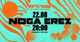 שובר גלים ( הופעות קיץ בנמל יפו ) הופעה של נגה ארז ב-22.8 בשעה 20:00