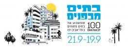 פוסטר פרסומי - בתים מבפנים שופשבוע של בתים פתוחים בתל אביב-יפו 19.9 עד 21.9