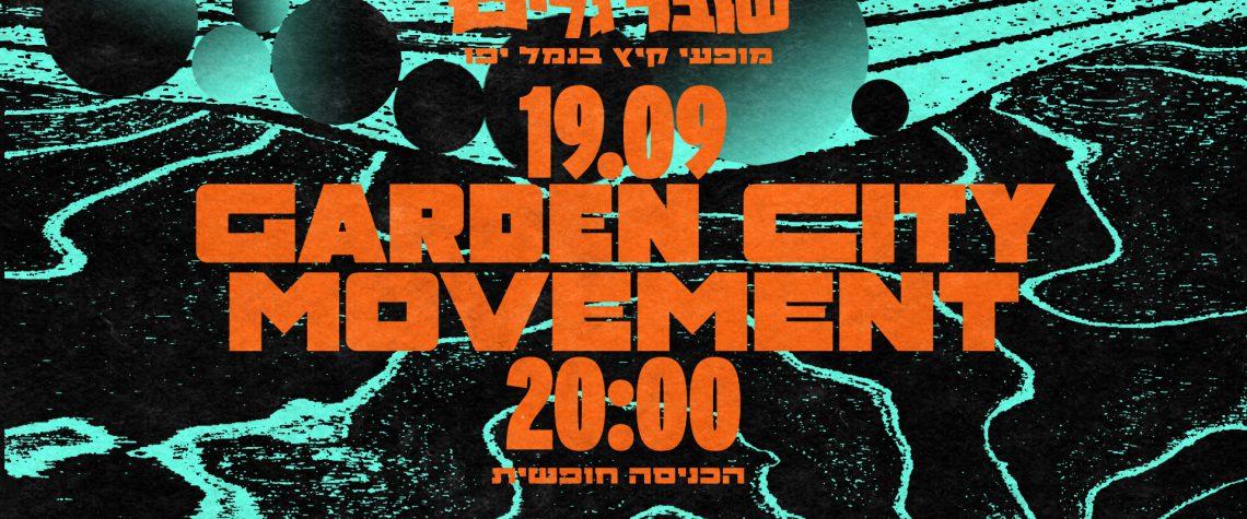 שובר גלים: הופעות קיץ בנמל יפו ≋ Garden City Movement 19.9 20:00-23:00 נמל יפו