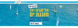 תל אביב יפו חוגגת ים 20-21 בספטמבר