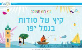 פוסט שכתוב עליו: קיץ ללא הפסקה - קיץ של סודות בנמל יפו. בצירוף לוגו עיריית תל אביב-יפו